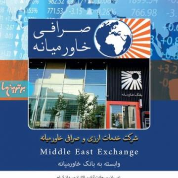 Middle East Exchange office making use of Geovision IP Cameras and PARADOX MAGELLAN Series