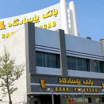 Geovision IP Cameras installed in Pasargad Bank in Iran